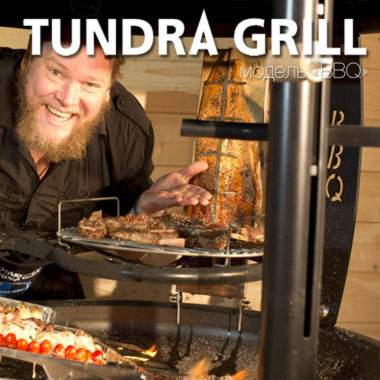 Барбекю Tundra Grill